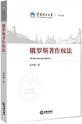 俄罗斯著作权法.pdf