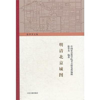 徐苹芳文集:明清北京城图.pdf