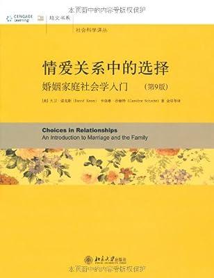情爱关系中的选择:婚姻家庭社会学入门.pdf