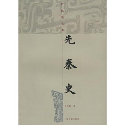 先秦史.pdf