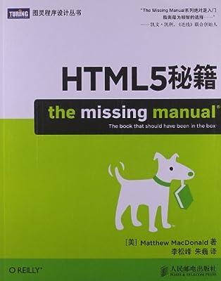 HTML5秘籍.pdf