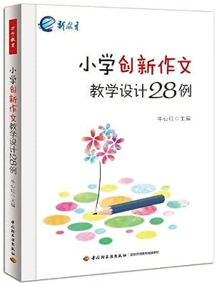 小学创新作文教学设计28例.pdf