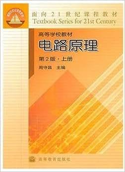 《《电路原理 周守昌 第2版第二版