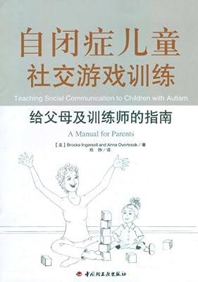 自闭症儿童社交游戏训练:给父母及训练师的指南.pdf