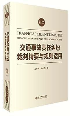 交通事故责任纠纷裁判精要与规则适用.pdf