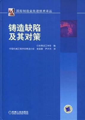 铸造缺陷及其对策.pdf