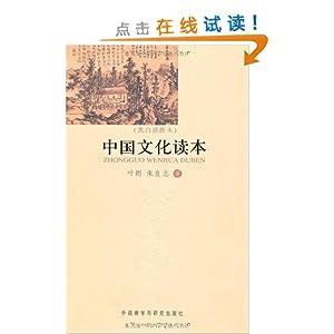 中国文化读本(黑白插图本)/叶朗-图书-亚马逊图片