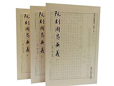 四部要籍选刊:阮刻周易兼义.pdf