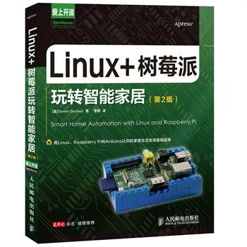 Linux+树莓派玩站智能家居-.pdf