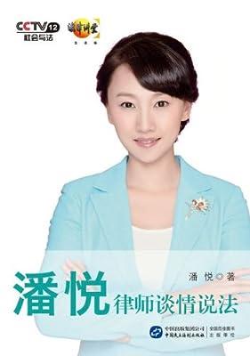 潘悦律师谈情说法.pdf