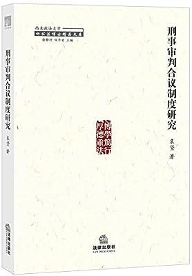 刑事审判合议制度研究.pdf