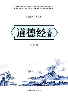 道德经全解.pdf