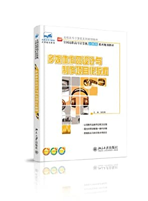多媒体作品设计与制作项目化教程.pdf