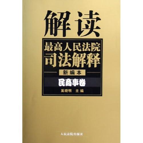 解读最高人民法院司法解释(民商事卷新编本)