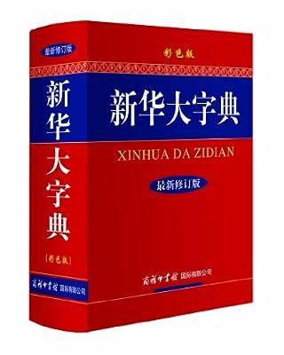 新华大字典.pdf