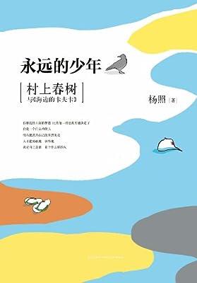 永远的少年:村上春树•海边的卡夫卡.pdf