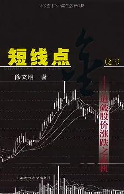 短线点金3:道破股价涨跌之玄机.pdf