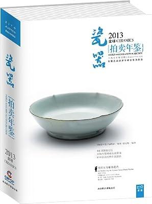2013中国艺术品瓷器拍卖年鉴.pdf