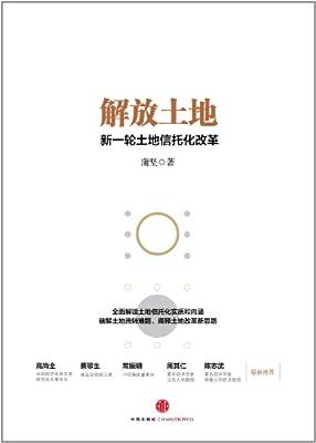 解放土地:新一轮土地信托化改革.pdf