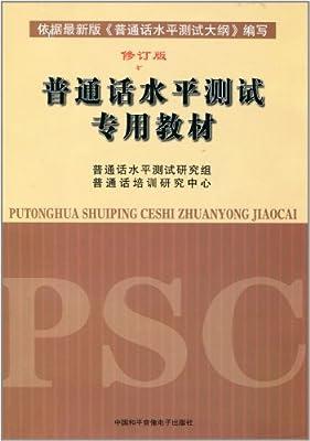 普通话水平测试专用教材.pdf