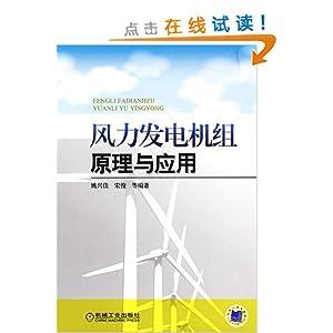 风力发电机组原理与应用高清图片