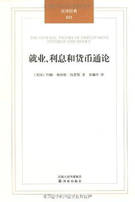 汉译经典013:就业、利息和货币通论.pdf