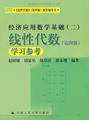 《线性代数》配套辅导书•经济应用数学基础2•线性代数学习参考.pdf