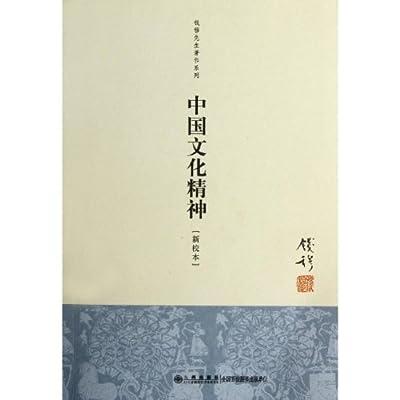 钱穆先生著作系列:中国文化精神.pdf