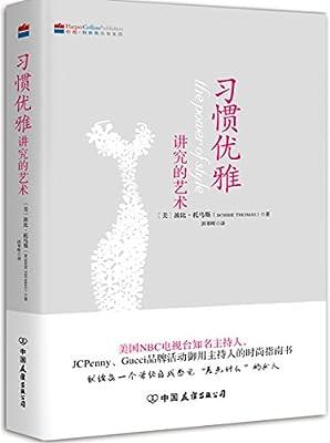 习惯优雅:讲究的艺术.pdf