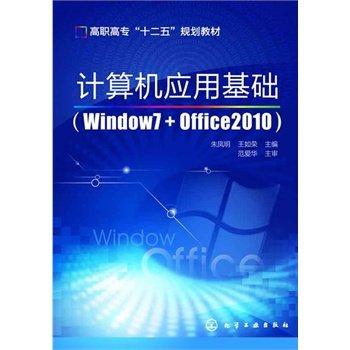 计算机应用基础-.pdf