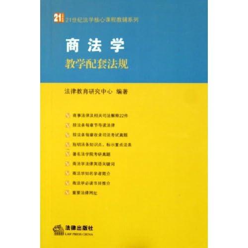 商法学教学配套法规/21世纪法学核心课程教辅系列