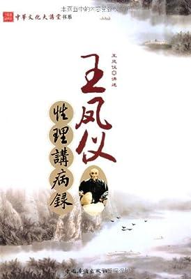 王凤仪性理讲病录.pdf