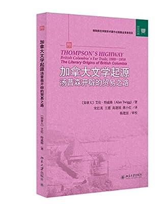 加拿大文学起源:汤普森开辟的贸易之路.pdf