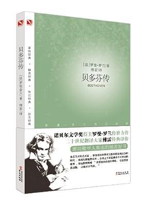 贝多芬传.pdf