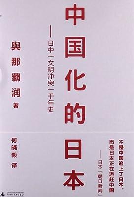 中国化的日本:日中文明