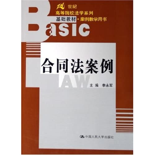 合同法案例(21世纪高等院校法学系列基础教材案例教学用书)