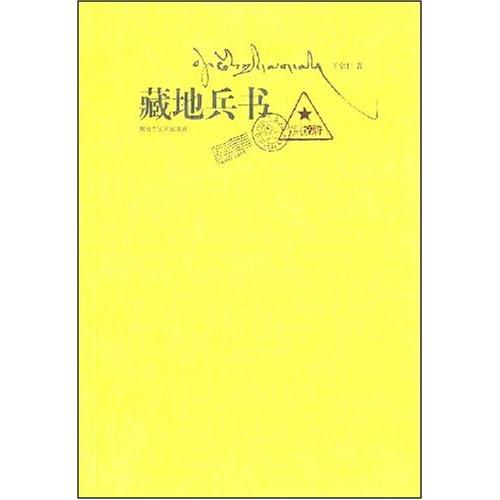 藏地兵书:雪莲花开的声音 - 沉思录 - 沉思录