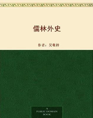 儒林外史.pdf