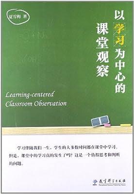 以学习为中心的课堂观察.pdf