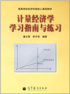 计量经济学学习指南与练习.pdf