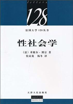 性社会学.pdf