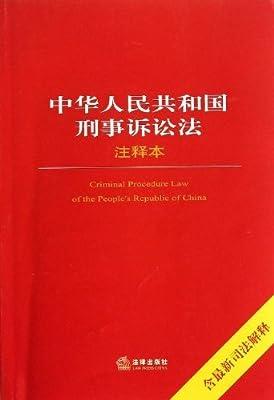 法律单行本注释本系列:中华人民共和国刑事诉讼法.pdf