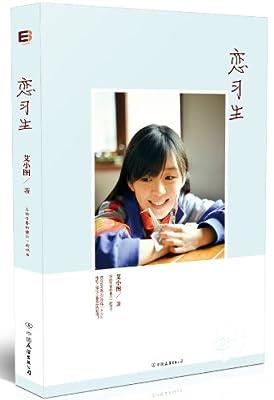 恋习生.pdf