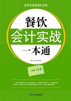 餐饮会计实战一本通.pdf