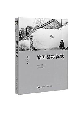 故国身影沉默.pdf