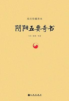 阴阳五要奇书.pdf
