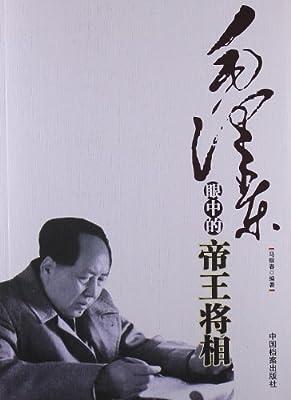 毛泽东眼中的帝王将相.pdf