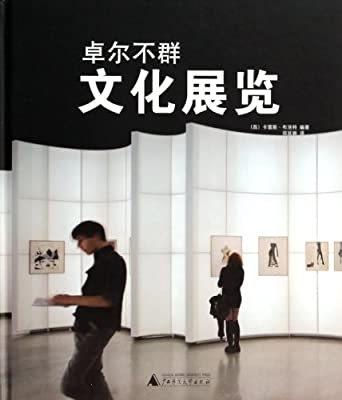 卓尔不群 文化展览.pdf