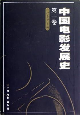 中国电影发展史1.pdf