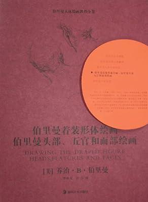 伯里曼着装形体绘画:伯里曼头部、五官和面部绘画.pdf